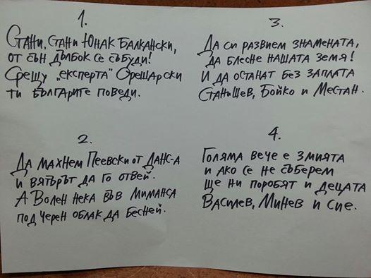 Протестна песничка_19юни2013