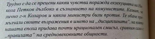 RomenGari_NikolaPetkov