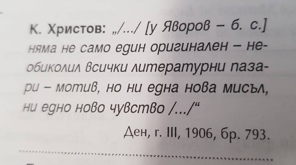 KirilHristov_Yavorov.jpg