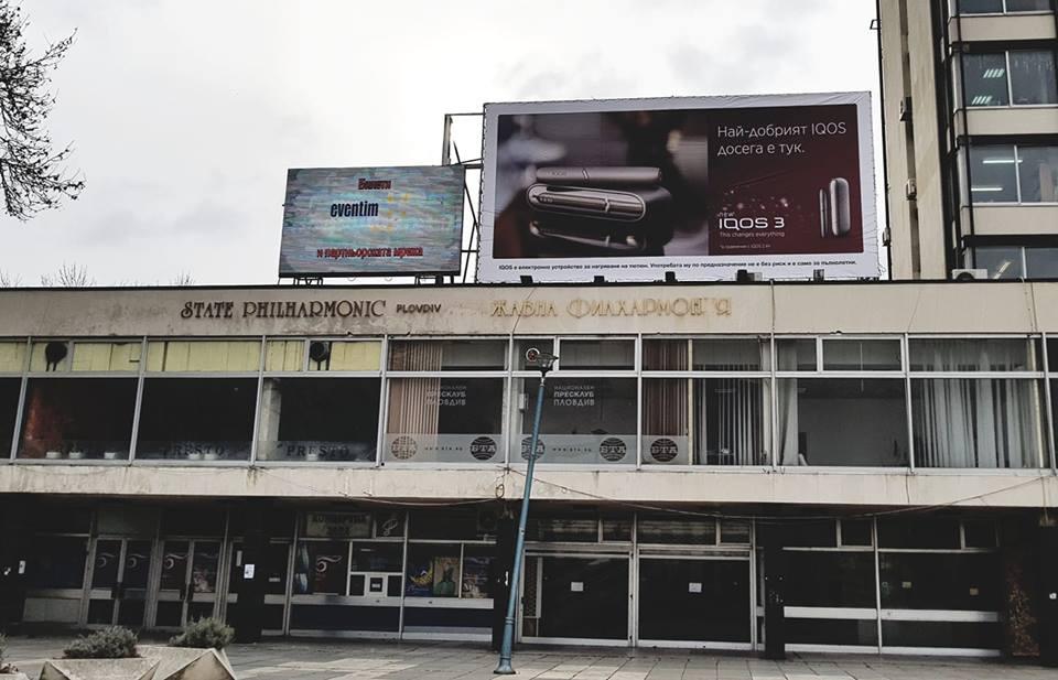 Пловдивска филхармония.jpg