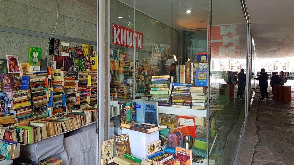 Нова антикварна книжарница