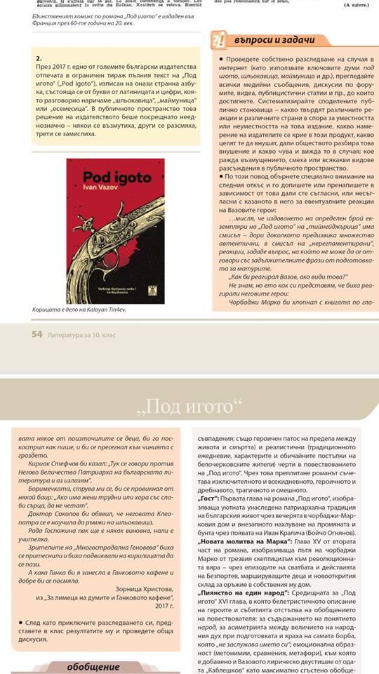 Pod Igoto Textbook