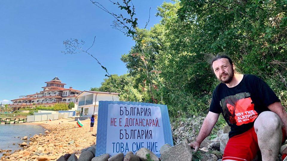 България не е Догансарай