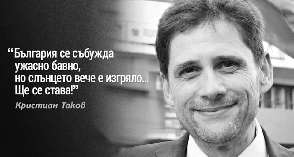Кристиан Таков