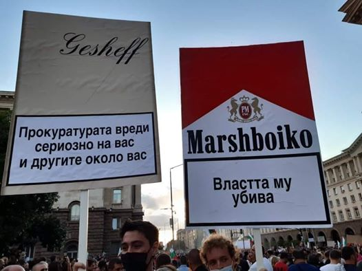 Маршбойко
